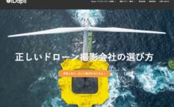 広島県呉市の空撮会社 iDaps