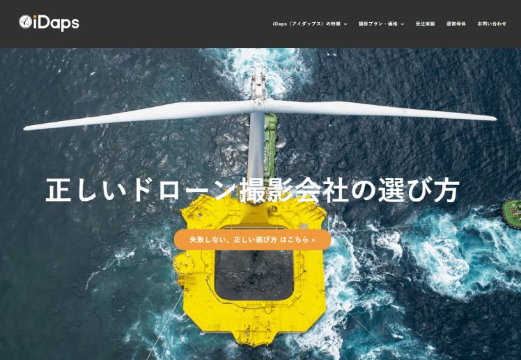 iDaps|広島県のドローン空撮会社
