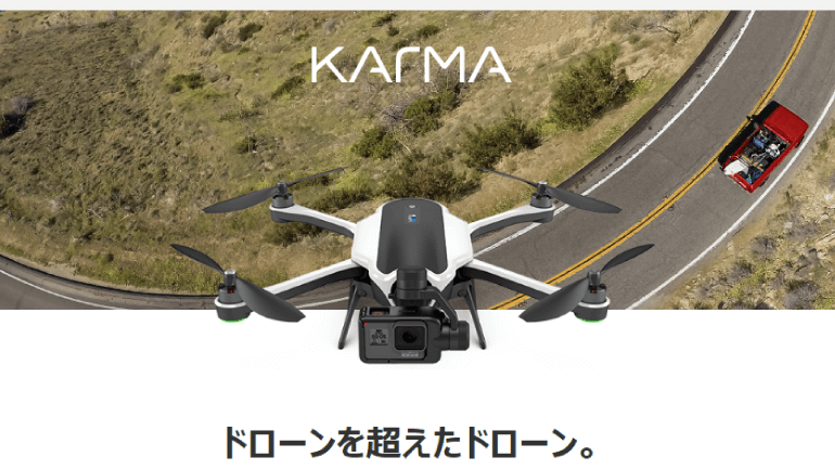 GOProのドローン、karma発売