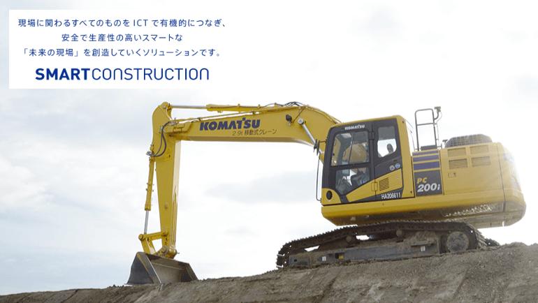 コマツ(株式会社小松製作所)が新しいソリューション、『スマートコンストラクション』でドローンを導入