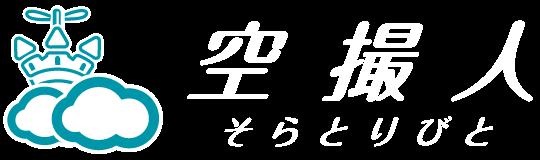空撮人 Logo