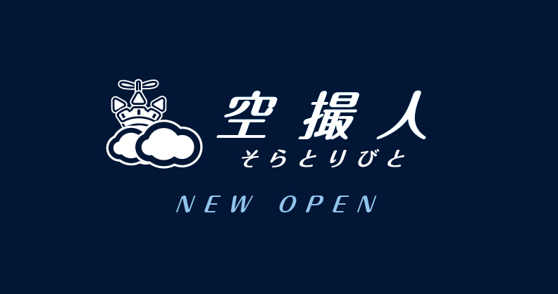 空撮専門総合サイトOPEN