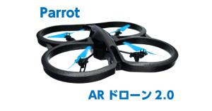 ARドローン2.0