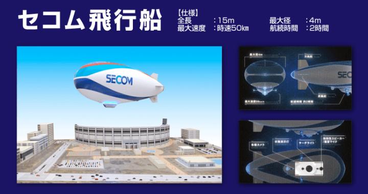 セコム飛行船