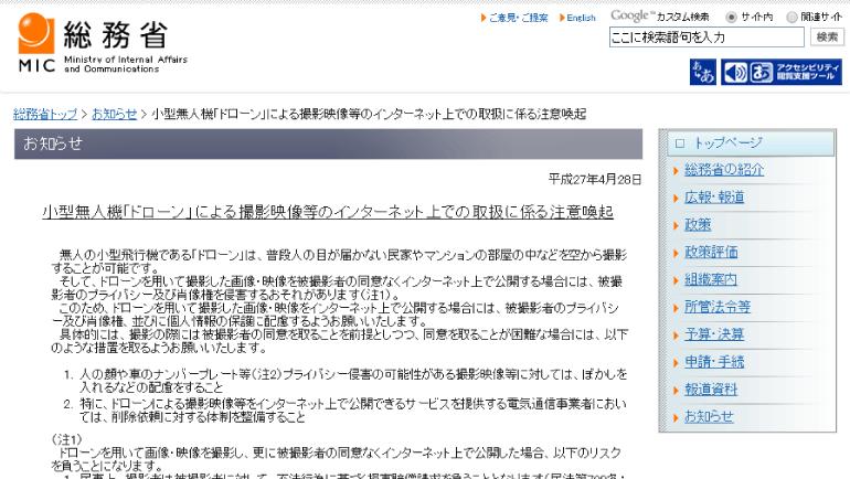 『総務省』ドローンに関する注意喚起ページを公開