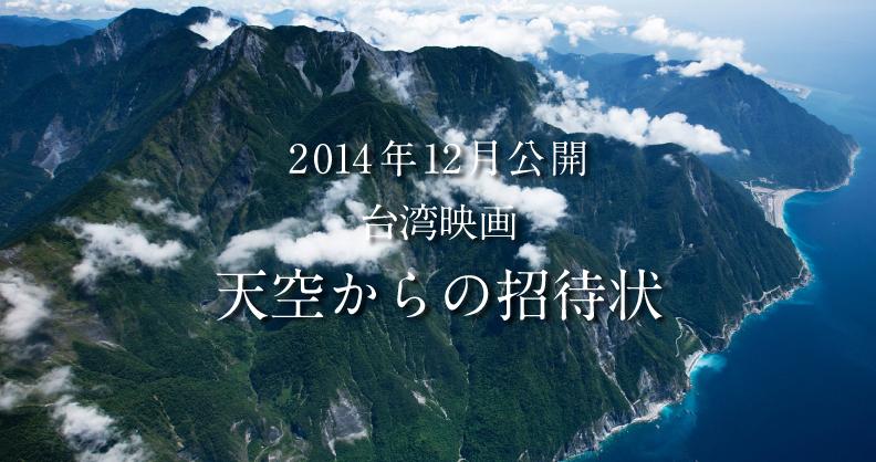 天空からの招待状 台湾映画